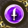 シーフの記憶・紫