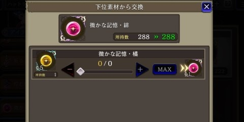 ジョブ強化素材・緋