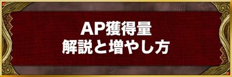AP獲得量の解説|APの増やし方