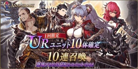 UR10体確定10連ガチャ