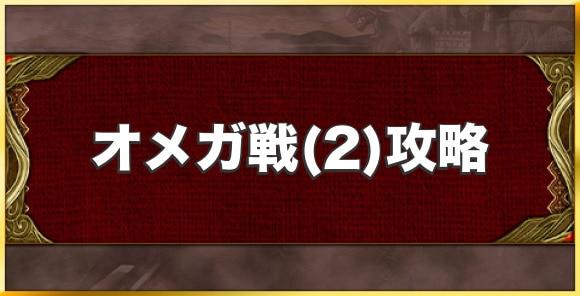 オメガ戦(2)攻略とおすすめキャラ|星3覚醒用の召喚獣クエスト