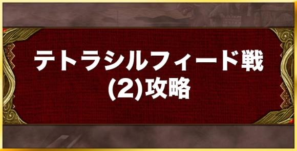 テトラシルフィード戦(2)攻略とおすすめキャラ|星3覚醒用の召喚獣クエスト