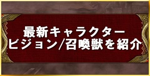 最新キャラクター紹介