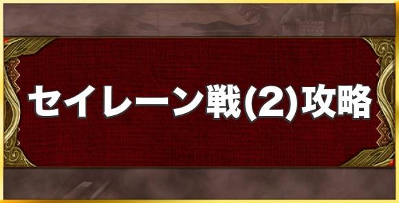 セイレーン戦(2)攻略