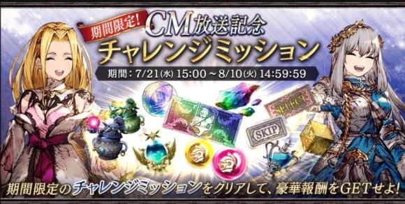 CM放送記念チャレンジミッション攻略