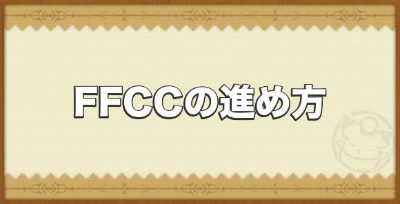 FFCCの進め方