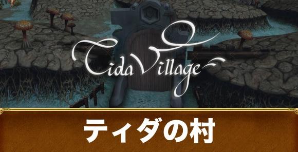 ティダの村