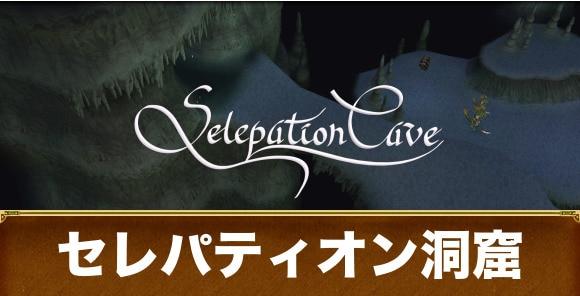セレパティオン洞窟