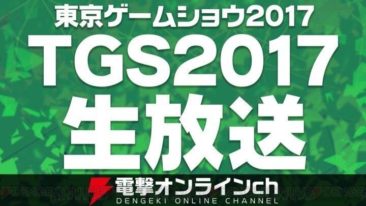 TGS電撃