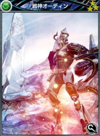 戦神オーディン/魔道士