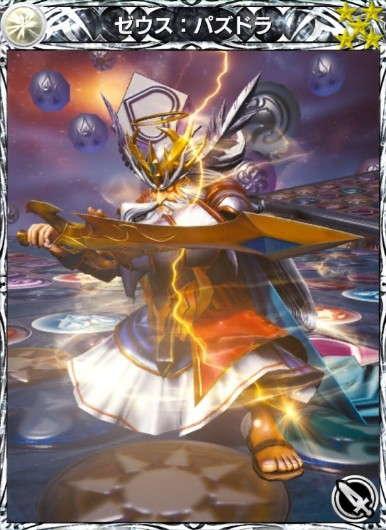 ゼウス:パズドラ/戦士