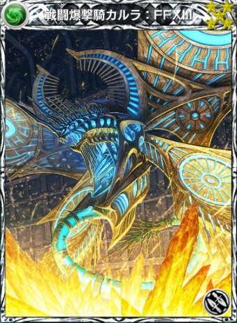 戦闘爆撃騎カルラ:FFXIII