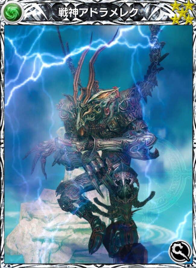 戦神アドラメレク/魔道士