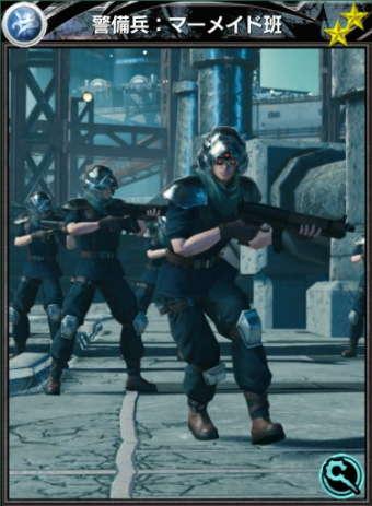 警備兵:マーメイド班の評価と使い道