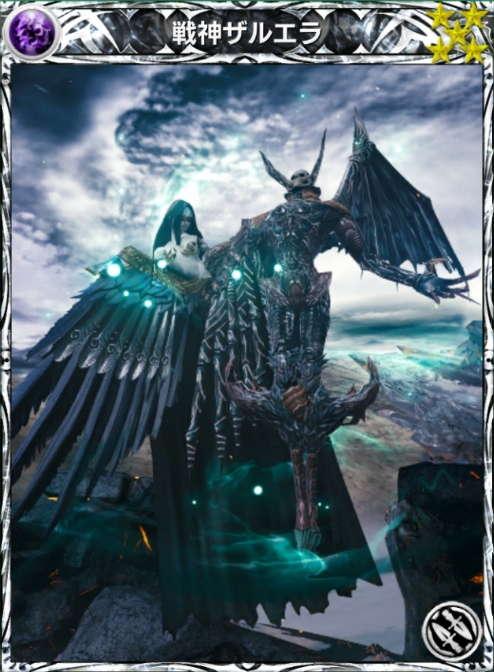 戦神ザルエラの評価と使い道