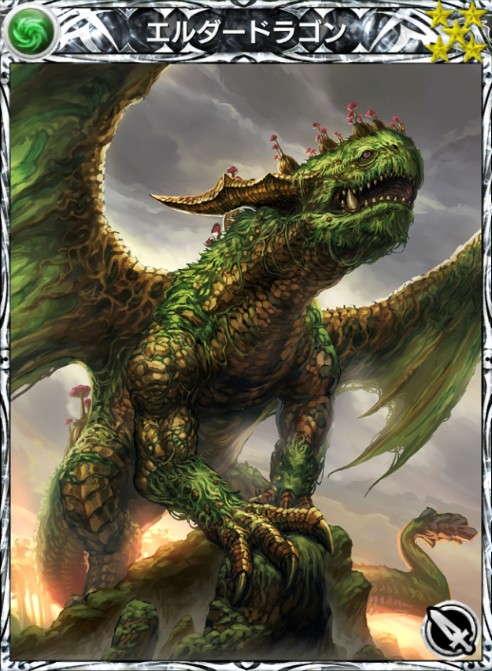 エルダードラゴン