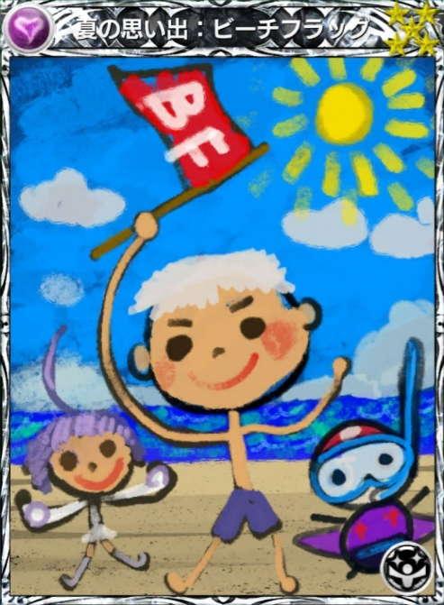 夏の思い出:ビーチフラッグ