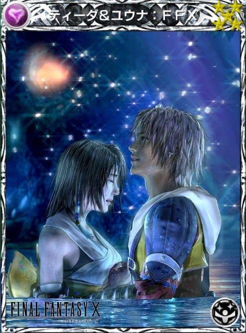 ティーダ&ユウナ:FFX