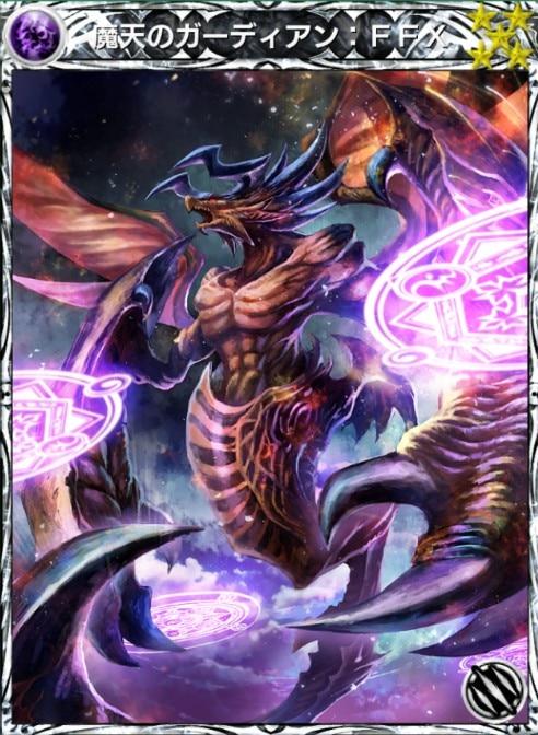魔天のガーディアン:FFX