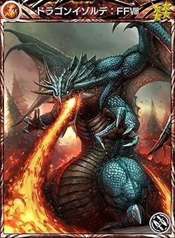 ドラゴンイゾルデ:FF&#8551