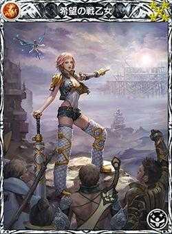希望の戦乙女