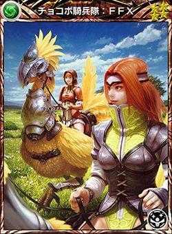 チョコボ騎兵隊:FFX