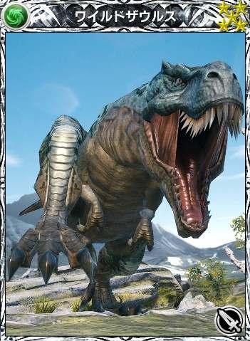 ワイルドザウルスの評価と使い道