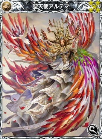 聖天使アルテマの評価と使い道