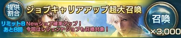 ジョブキャリアアップ超大召喚ガチャシミュレーター【アルティメットカード搭載】
