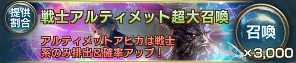 アルティメット超大召喚ガチャシミュレーター【ゼザ&王との絆確率アップ】