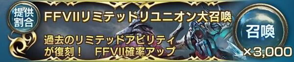 リミテッドリユニオン大召喚【FF7】ガチャシミュレーター