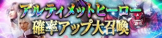 アルティメットヒーロー確率アップ大召喚ガチャシミュレーター【ヒーロー6%/カード1.2%】