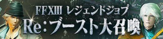 Re:ブースト大召喚【不屈のヒーロー】ガチャシミュレーター