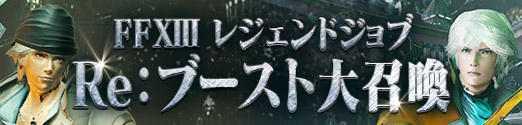 Re:ブースト大召喚【希望の先導者】ガチャシミュレーター