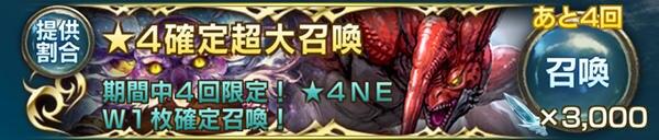 星4確定超大召喚ガチャシミュレーター【アルティメットカード搭載】