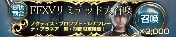 FFXVリミテッド大召喚・ノクト編ガチャシミュレーター