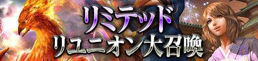 リミテッドリユニオン大召喚【FF11】ガチャシミュ