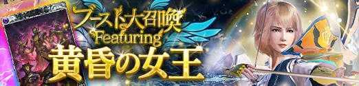 ブースト大召喚【黄昏の女王】ガチャシミュレーター