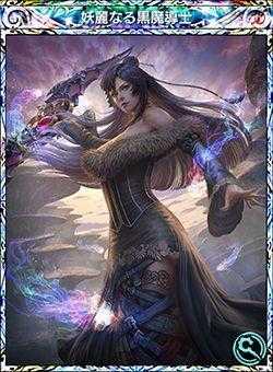 妖麗なる黒魔導士
