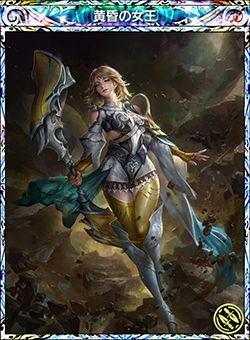 黄昏の女王