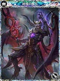 終極の魔王の評価とステータス