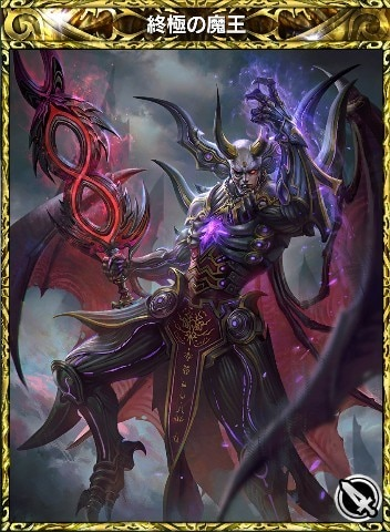 終極の魔王