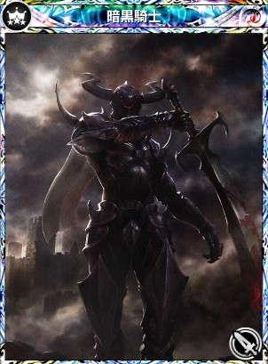 暗黒騎士/ダークジェネラル/シャドウエンペラーの評価とステータス