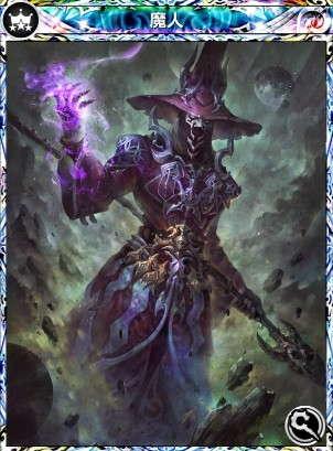 魔人/ネクロマンサー/ファウストの評価とステータス