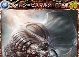 ファルシ=ビスマルク:FFXIII