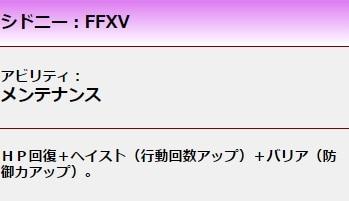 シドニー:FFXV