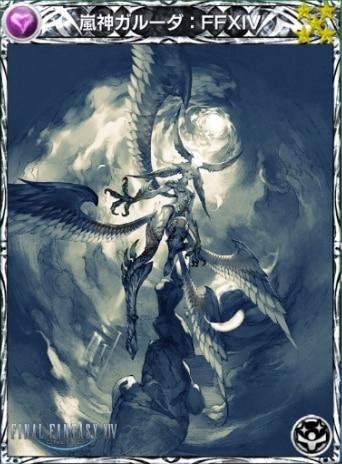 嵐神ガルーダ