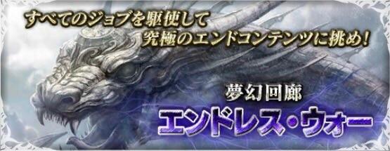 夢幻回廊エンドレスウォー2攻略【究極のエンドコンテンツ】
