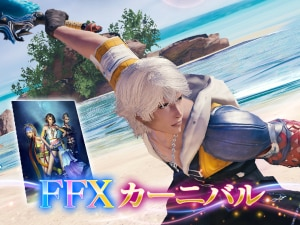 FFXカーニバル