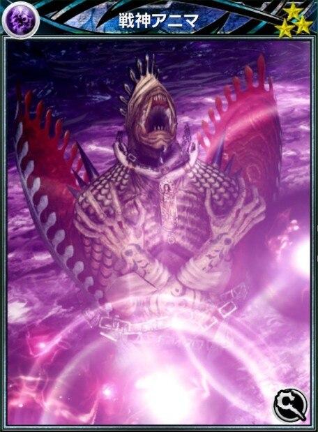 戦神アニマ